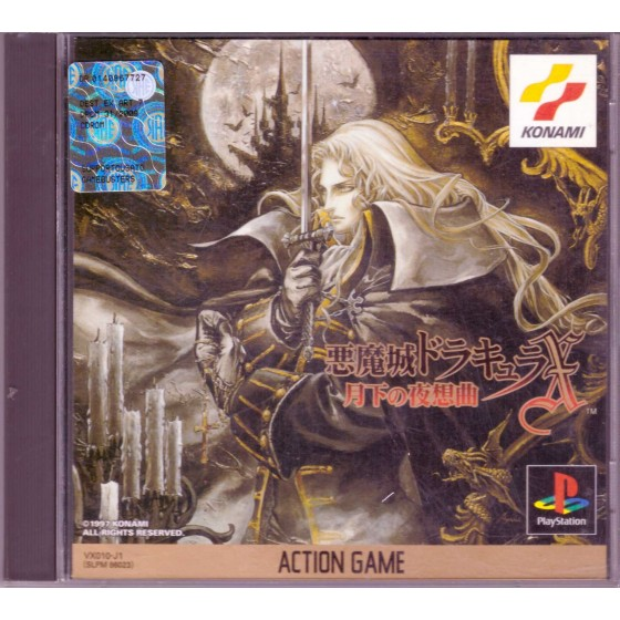 Castlevania: Symphony of the Night - PS1 JAP