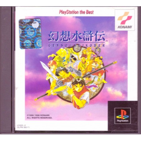Suikoden - Playstation The Best - PS1 JAP